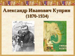 Александр Иванович Куприн (1870-1934)