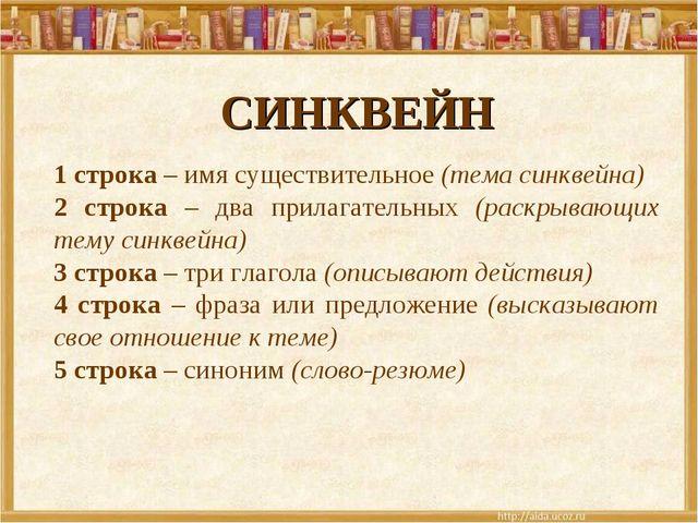 СИНКВЕЙН 1 строка – имя существительное (тема синквейна) 2 строка – два прила...