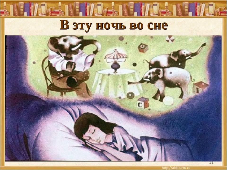 В эту ночь во сне *