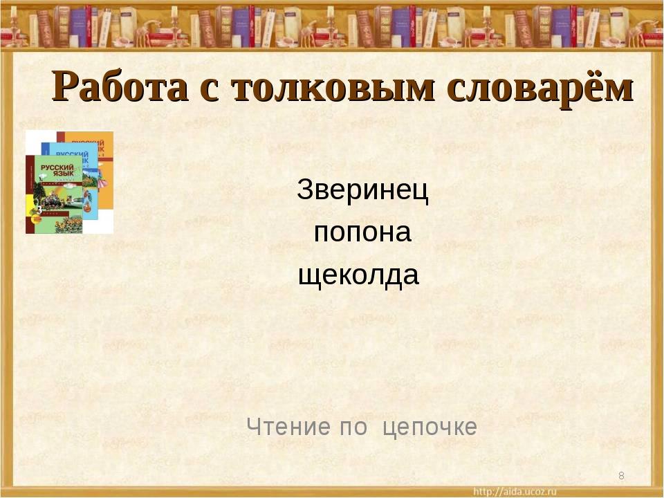 Работа с толковым словарём * Зверинец попона щеколда Чтение по цепочке