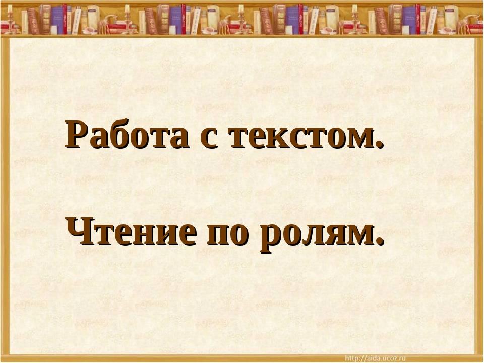 Работа с текстом. Чтение по ролям.