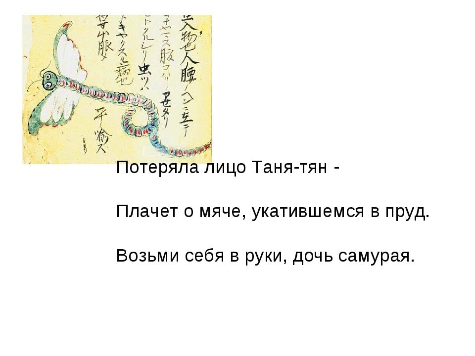 порядку возьми себя в руки дочь самурая печь-каменка водяным