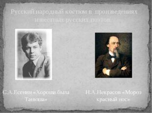 Русский народный костюм в произведениях известных русских поэтов. С.А.Есенин