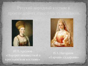 Русский народный костюм в произведениях известных художников. И.П.Аргунов «По