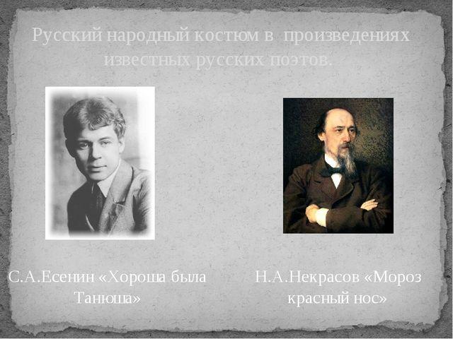 Русский народный костюм в произведениях известных русских поэтов. С.А.Есенин...