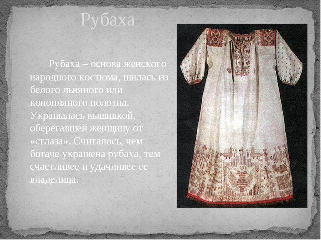 Рубаха – основа женского народного костюма, шилась из белого льняного или ко...