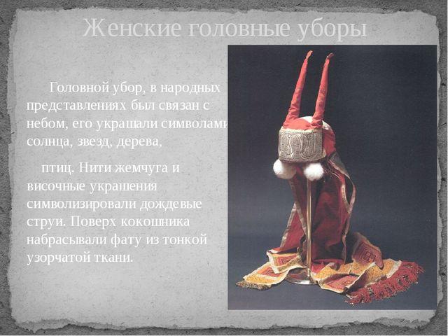 Головной убор, в народных представлениях был связан с небом, его украшали си...