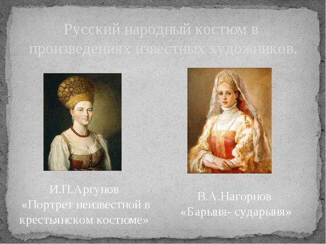Русский народный костюм в произведениях известных художников. И.П.Аргунов «По...