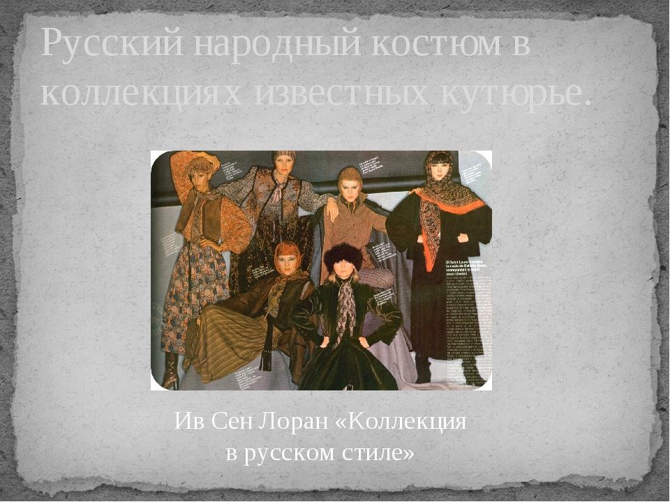 Русский народный костюм в коллекциях известных кутюрье. Ив Сен Лоран «Коллекц...