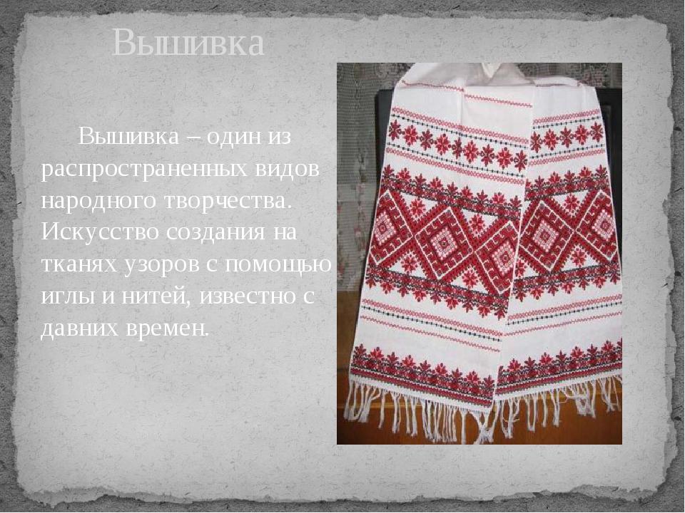Вышивка – один из распространенных видов народного творчества. Искусство соз...