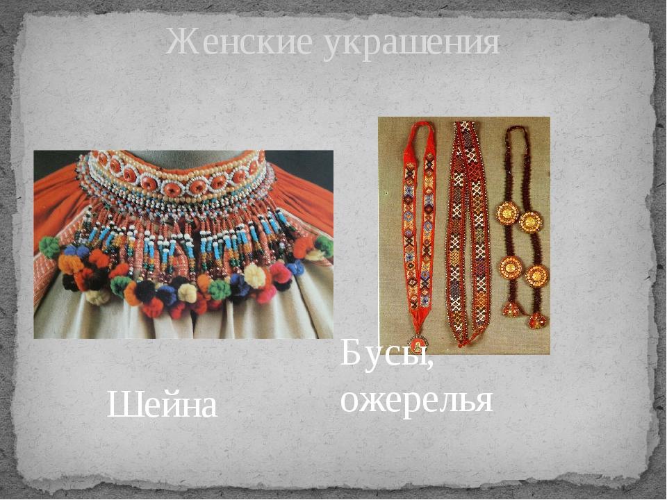 Женские украшения Бусы, ожерелья Шейна