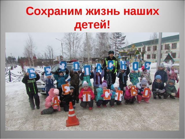 Сохраним жизнь наших детей!