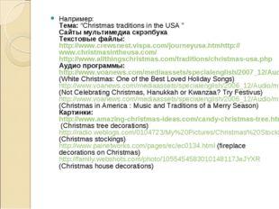 "Например: Тема: ""Christmas traditions in the USA "" Сайты мультимедиа скрэпбук"
