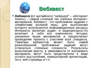 """Вебквест Вебквест (от английского """"webquest"""" – «Интернет поиск») – самый слож"""