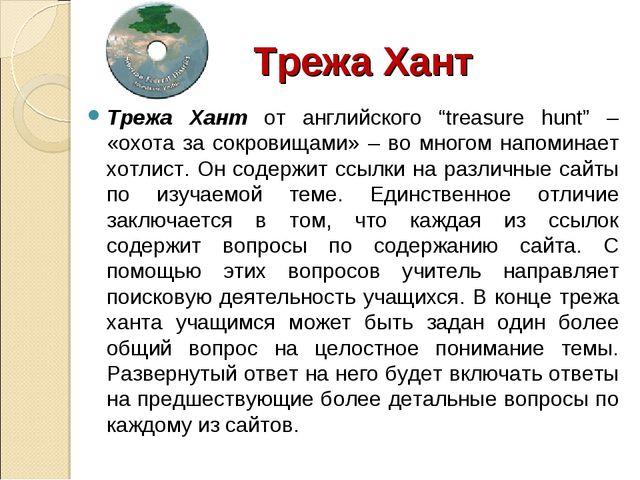 """Трежа Хант Трежа Хант от английского """"treasure hunt"""" – «охота за сокровищами»..."""