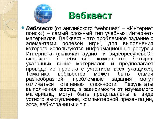 """Вебквест Вебквест (от английского """"webquest"""" – «Интернет поиск») – самый слож..."""