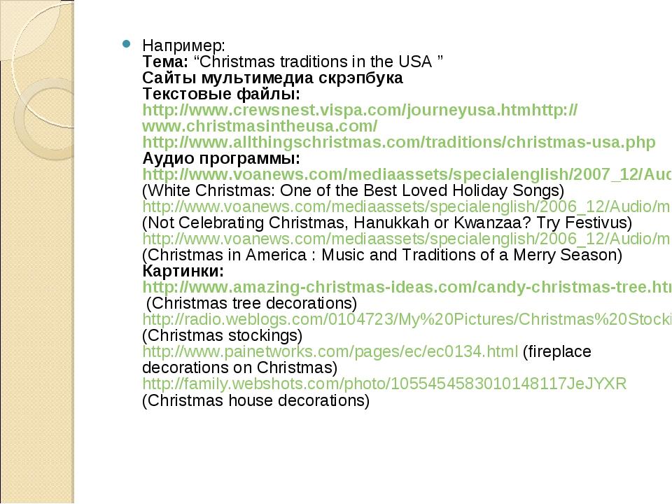 "Например: Тема: ""Christmas traditions in the USA "" Сайты мультимедиа скрэпбук..."