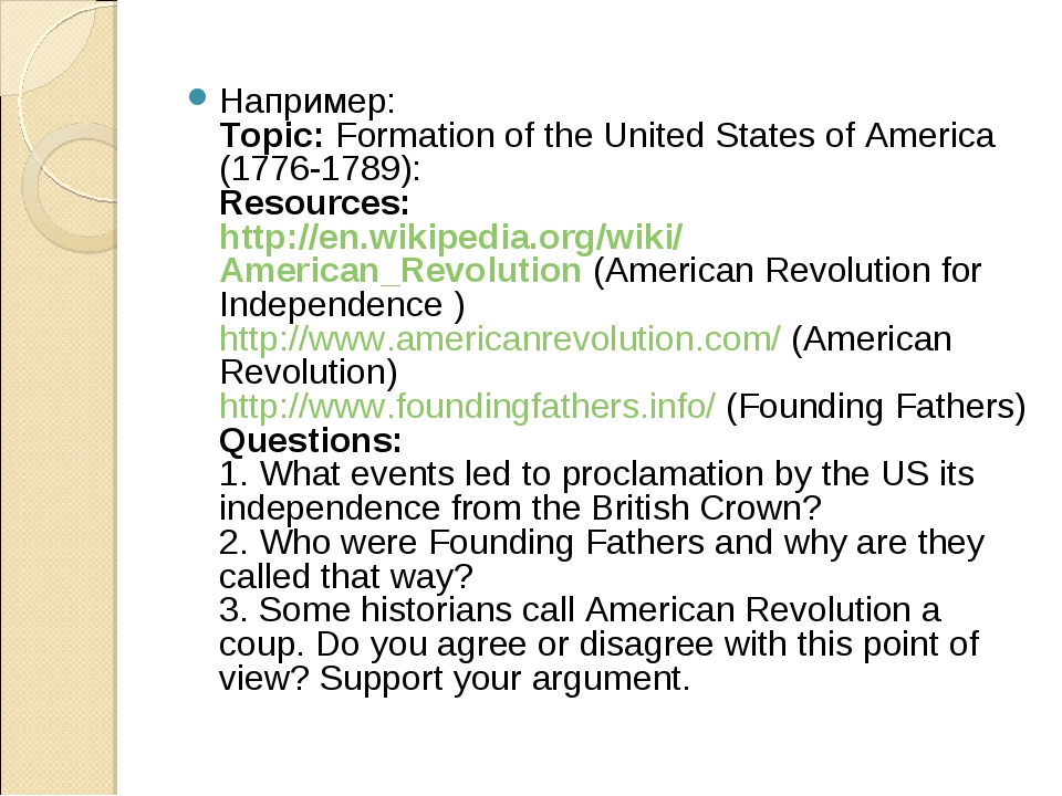 Например: Topic: Formation of the United States of America (1776-1789): Resou...