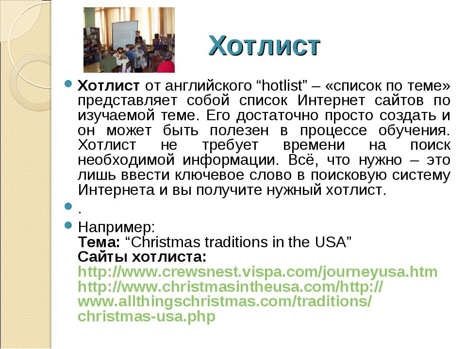 "Хотлист Хотлист от английского ""hotlist"" – «список по теме» представляет собо..."