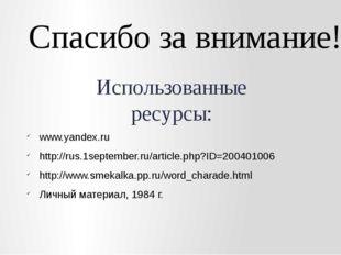 Использованные ресурсы: www.yandex.ru http://rus.1september.ru/article.php?ID