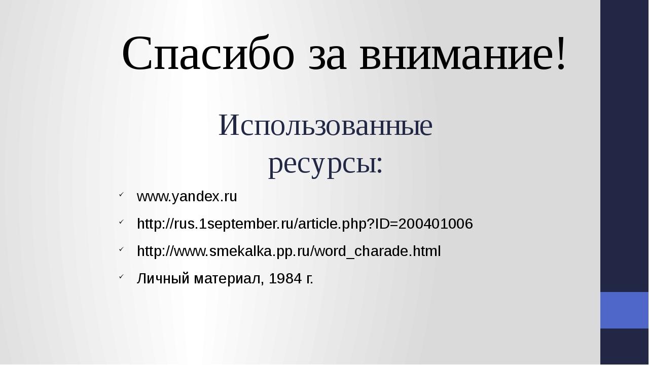 Использованные ресурсы: www.yandex.ru http://rus.1september.ru/article.php?ID...