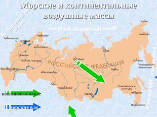 Морские и континентальные воздушные массы континентальные морские в.м.