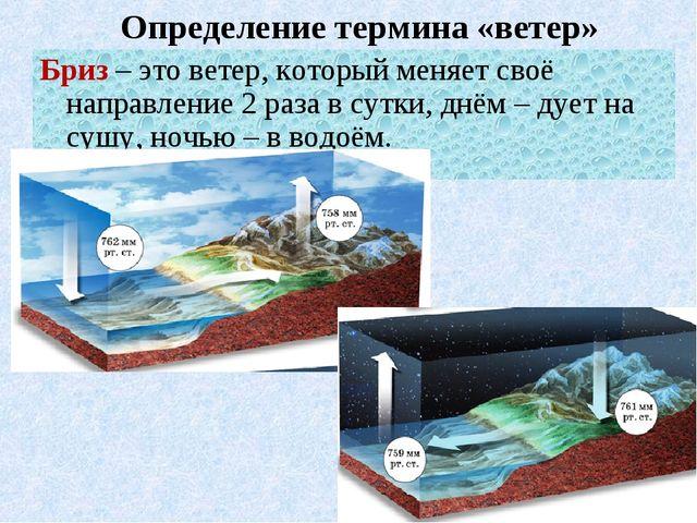 Определение термина «ветер» Бриз – это ветер, который меняет своё направление...