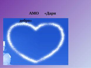АМО «Дари добро»
