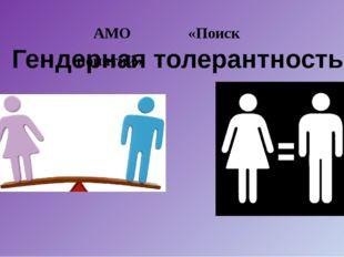 Гендерная толерантность АМО «Поиск понятий»