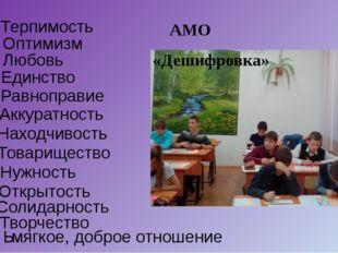 Терпимость Оптимизм Любовь Единство Равноправие Аккуратность Находчивость Тов