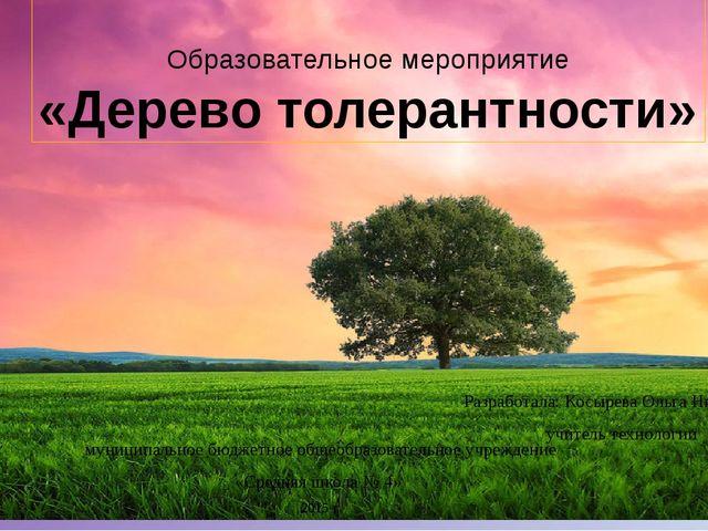 Образовательное мероприятие «Дерево толерантности» муниципальное бюджетное...