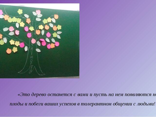 «Это дерево останется с вами и пусть на нем появляются новые плоды и побеги в...