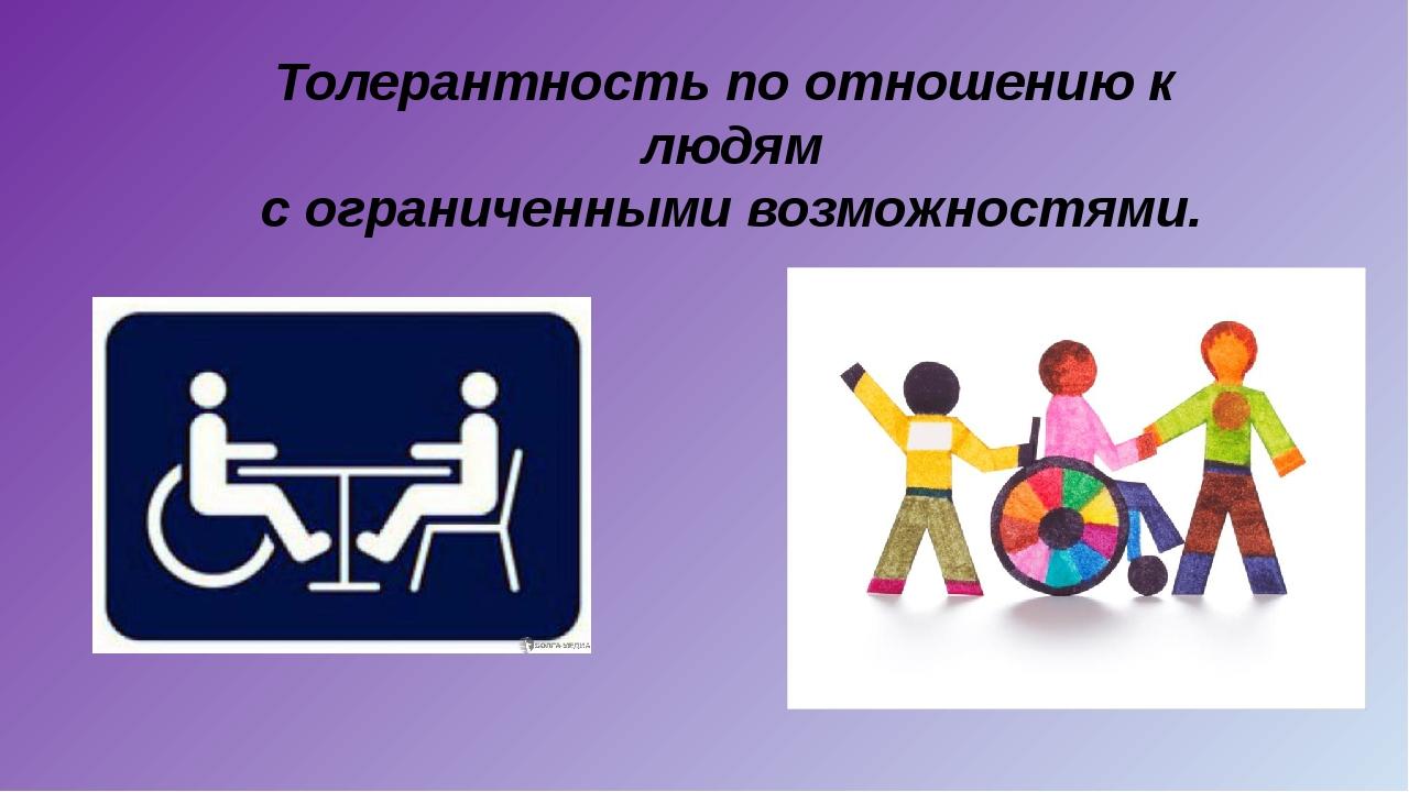 Толерантность по отношению к людям с ограниченными возможностями.