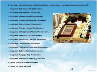 / В настоящее время Комиссия готовит материалы к канонизации следующих свяще