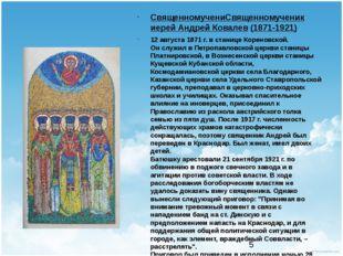 СвященномучениСвященномученик иерей Андрей Ковалев (1871-1921) 12 августа 18