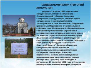 СВЯЩЕННОМУЧЕНИК ГРИГОРИЙ КОНОКОТИН родился 1 апреля 1869 года в семье священ