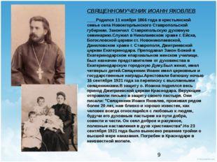 СВЯЩЕННОМУЧЕНИК ИОАНН ЯКОВЛЕВ Родился 11 ноября 1866 года в крестьянской сем