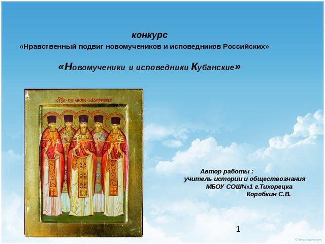 Автор работы : учитель истории и обществознания МБОУ СОШ№1 г.Тихорецка Короб...
