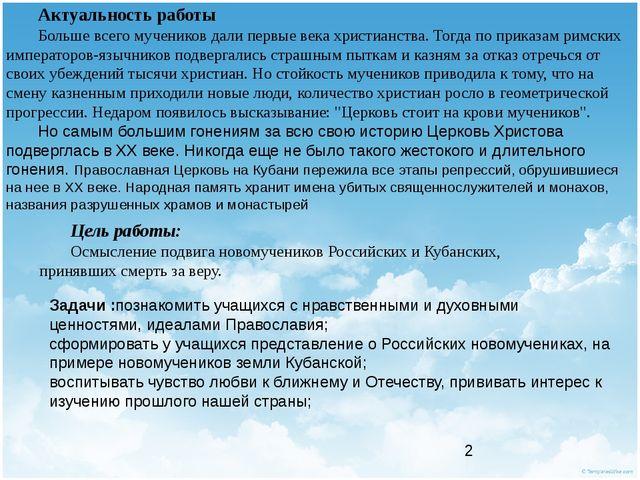 Цель работы: Осмысление подвига новомучеников Российских и Кубанских, приняв...