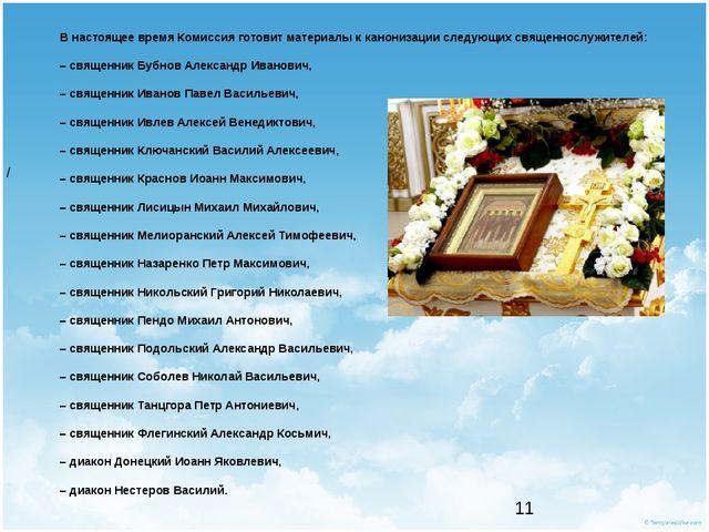 / В настоящее время Комиссия готовит материалы к канонизации следующих свяще...