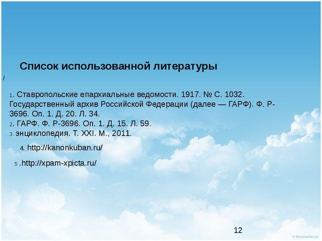 / Список использованной литературы 5 .http://xpam-xpicta.ru/ 1. Ставропольск...