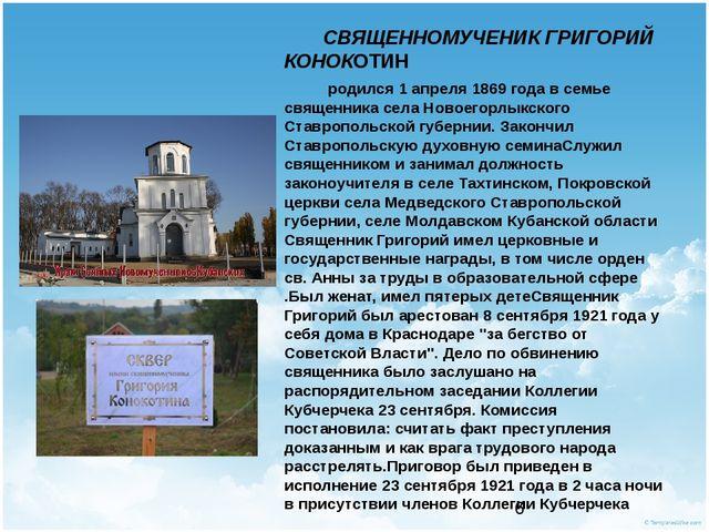 СВЯЩЕННОМУЧЕНИК ГРИГОРИЙ КОНОКОТИН родился 1 апреля 1869 года в семье священ...