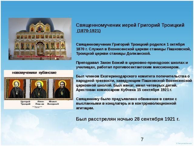 Священномученик иерей Григорий Троицкий (1870-1921) Священномученик Григорий...