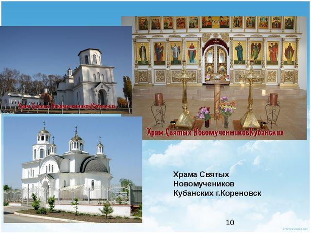 Храма Святых Новомучеников Кубанских г.Корено...