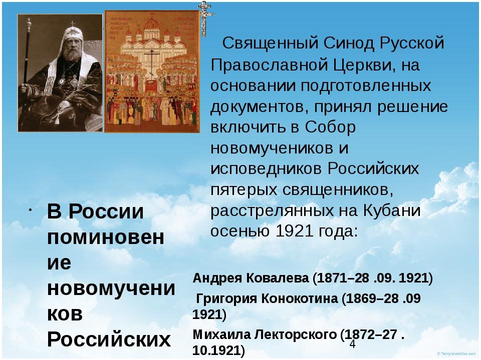 . Священный Синод Русской Православной Церкви, на основании подготовленных до...