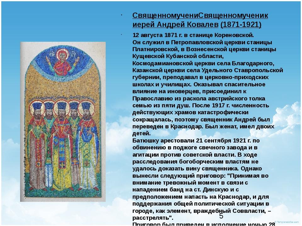 СвященномучениСвященномученик иерей Андрей Ковалев (1871-1921) 12 августа 18...