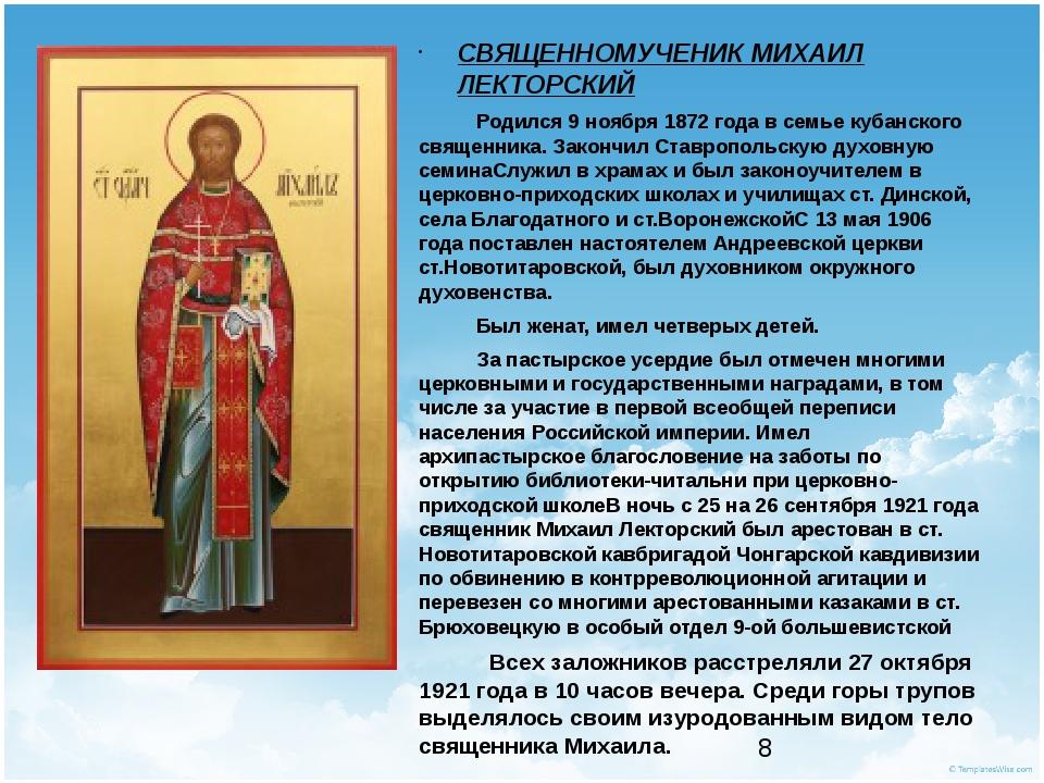 СВЯЩЕННОМУЧЕНИК МИХАИЛ ЛЕКТОРСКИЙ Родился 9 ноября 1872 года в семье кубанск...