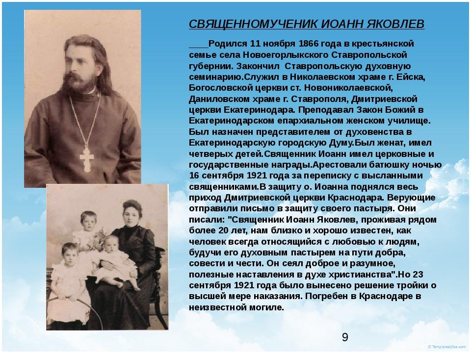 СВЯЩЕННОМУЧЕНИК ИОАНН ЯКОВЛЕВ Родился 11 ноября 1866 года в крестьянской сем...
