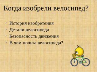 История изобретения Детали велосипеда Безопасность движения В чем польза вел