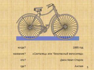 """1885 год «Скиталец» или """"безопасный велосипед» Джон Кемп Старли Англия когда"""